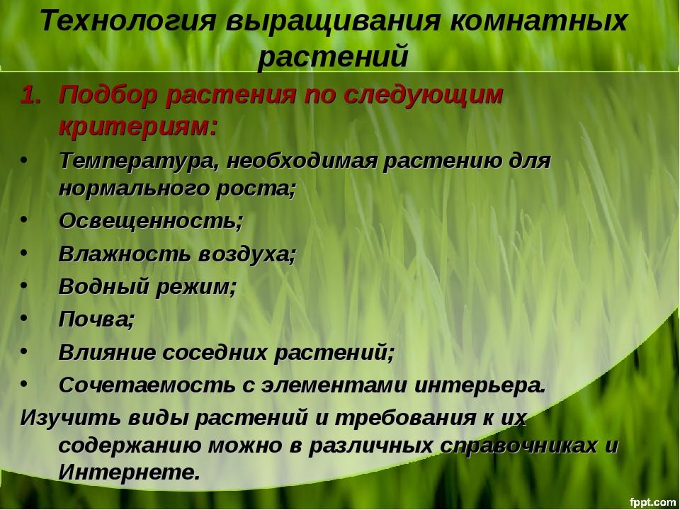 Технология выращивания комнатных растений Подбор растения по следующим критер...