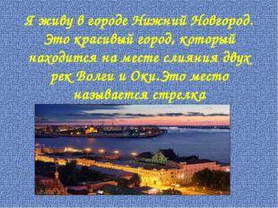 Я живу в городе Нижний Новгород. Это красивый город, который находится на мес