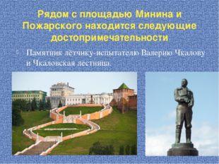 Рядом с площадью Минина и Пожарского находится следующие достопримечательност