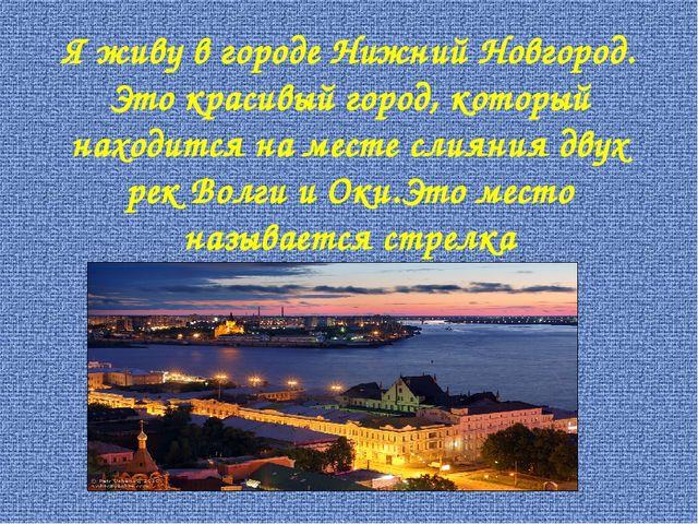 Я живу в городе Нижний Новгород. Это красивый город, который находится на мес...