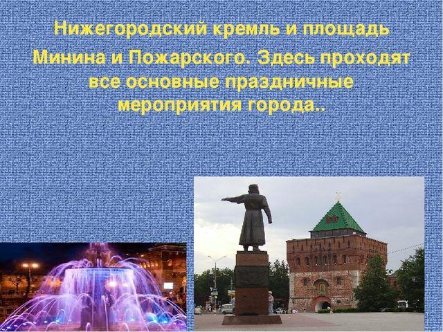 Нижегородский кремль и площадь Минина и Пожарского. Здесь проходят все основн...