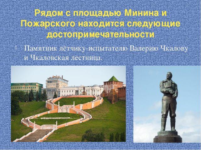 Рядом с площадью Минина и Пожарского находится следующие достопримечательност...