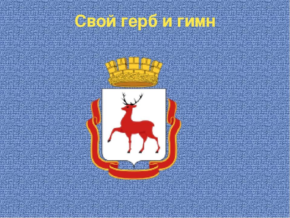 Свой герб и гимн