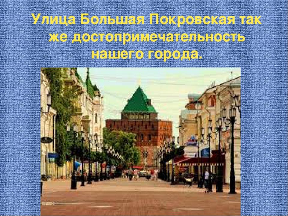 Улица Большая Покровская так же достопримечательность нашего города.