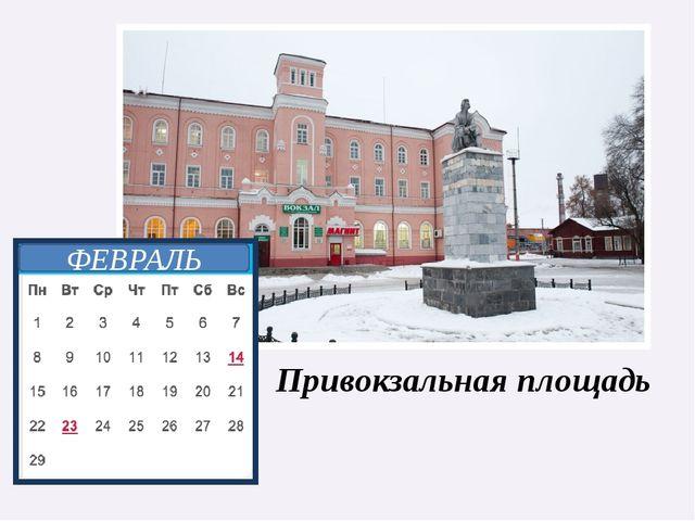 Привокзальная площадь ФЕВРАЛЬ