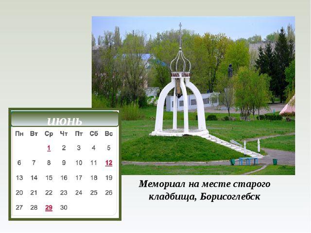 Мемориал на месте старого кладбища, Борисоглебск июнь