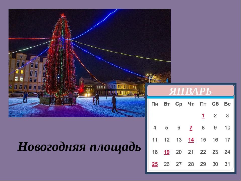ЯНВАРЬ Новогодняя площадь