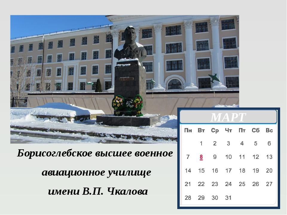 Борисоглебское высшее военное авиационное училище имени В.П. Чкалова МАРТ