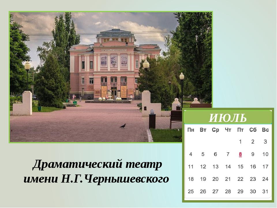 фото ИЮЛЬ Драматический театр имени Н.Г.Чернышевского