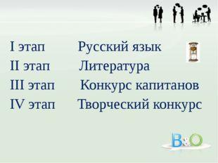 I этап Русский язык II этап Литература III этап Конкурс капитанов IV этап Тво