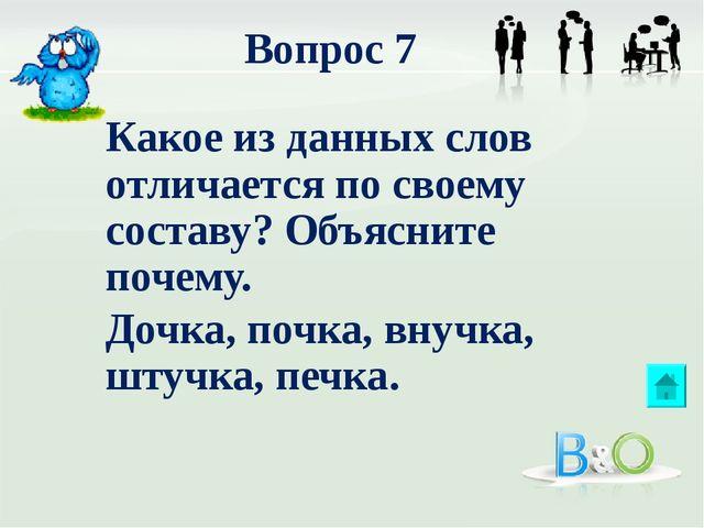 Вопрос 14 Объясните разницу в написании слов старожил и сторожил.