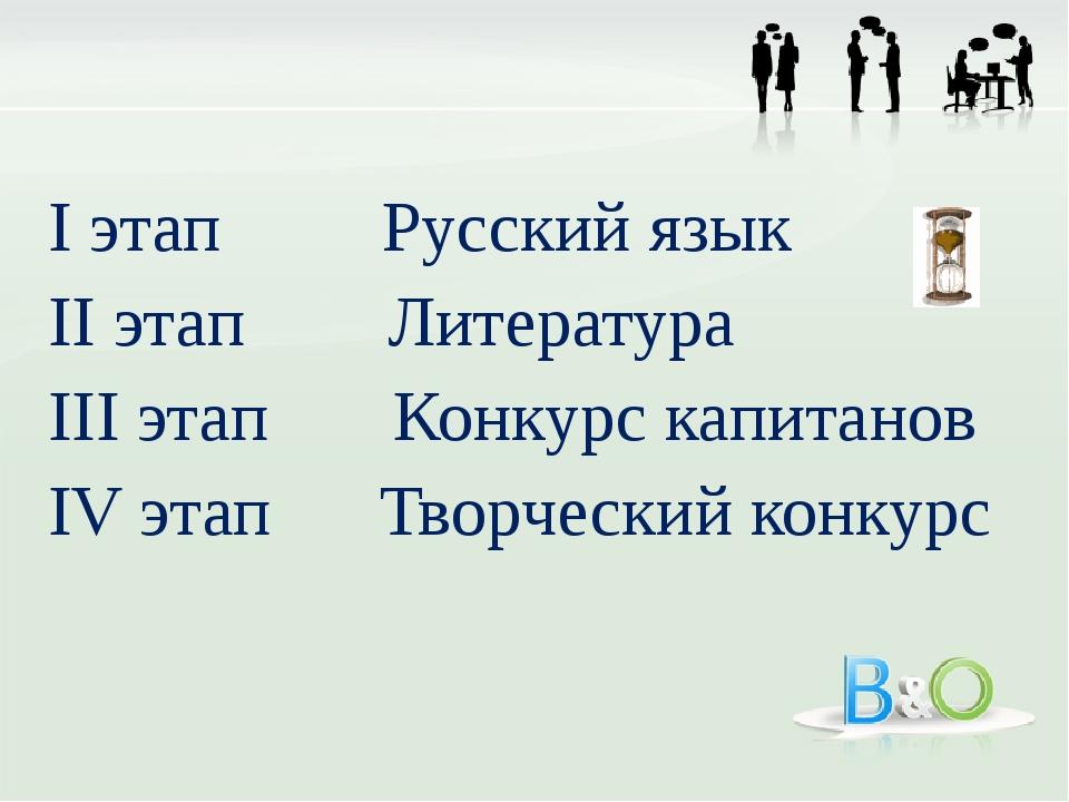 I этап Русский язык II этап Литература III этап Конкурс капитанов IV этап Тво...