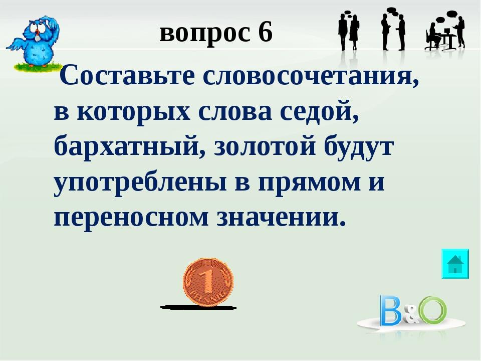 Вопрос 12 Замените заимствованные слова русскими. Трасса (нем.) Дискуссия (от...