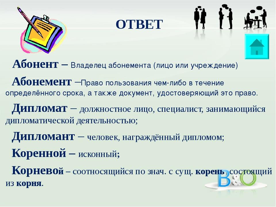 ОТВЕТ Абонент – Владелец абонемента (лицо или учреждение) Абонемент –Право по...