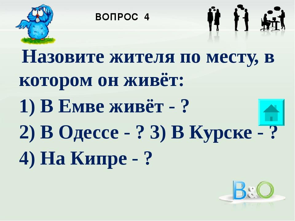 В Емве живёт емвинчанин, в Одессе – одессит, в Курске – курянин, На Кипре –...