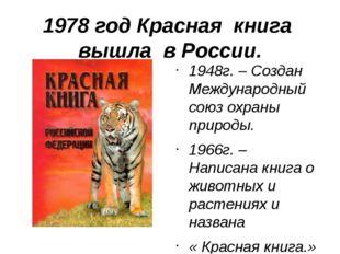 1978 год Красная книга вышла в России. 1948г. – Создан Международный союз охр