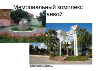 Мемориальный комплекс Цветаевой