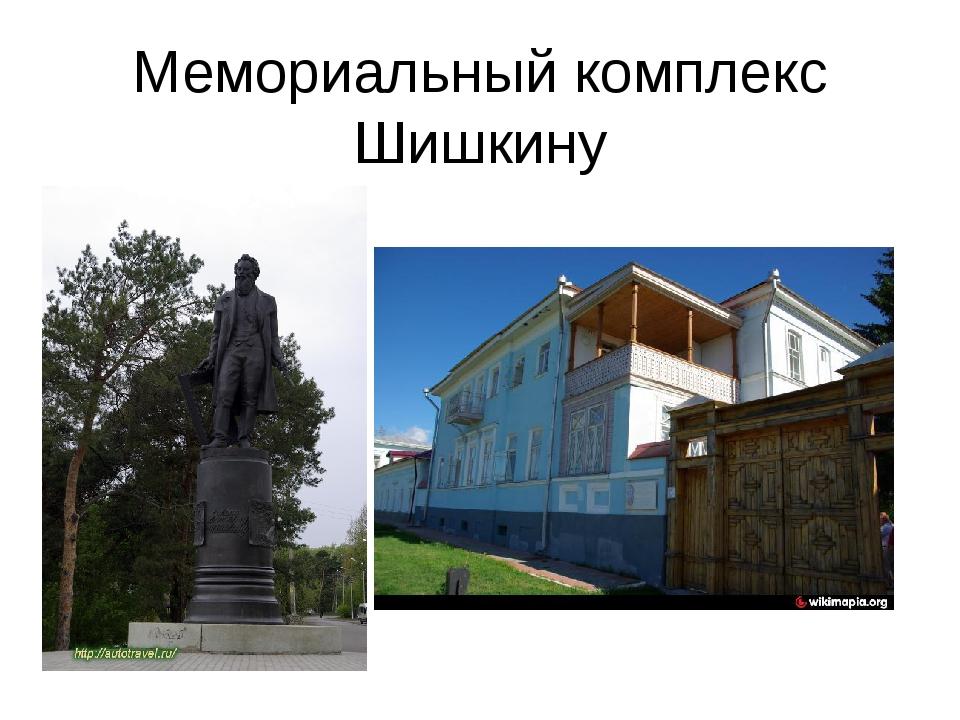 Мемориальный комплекс Шишкину