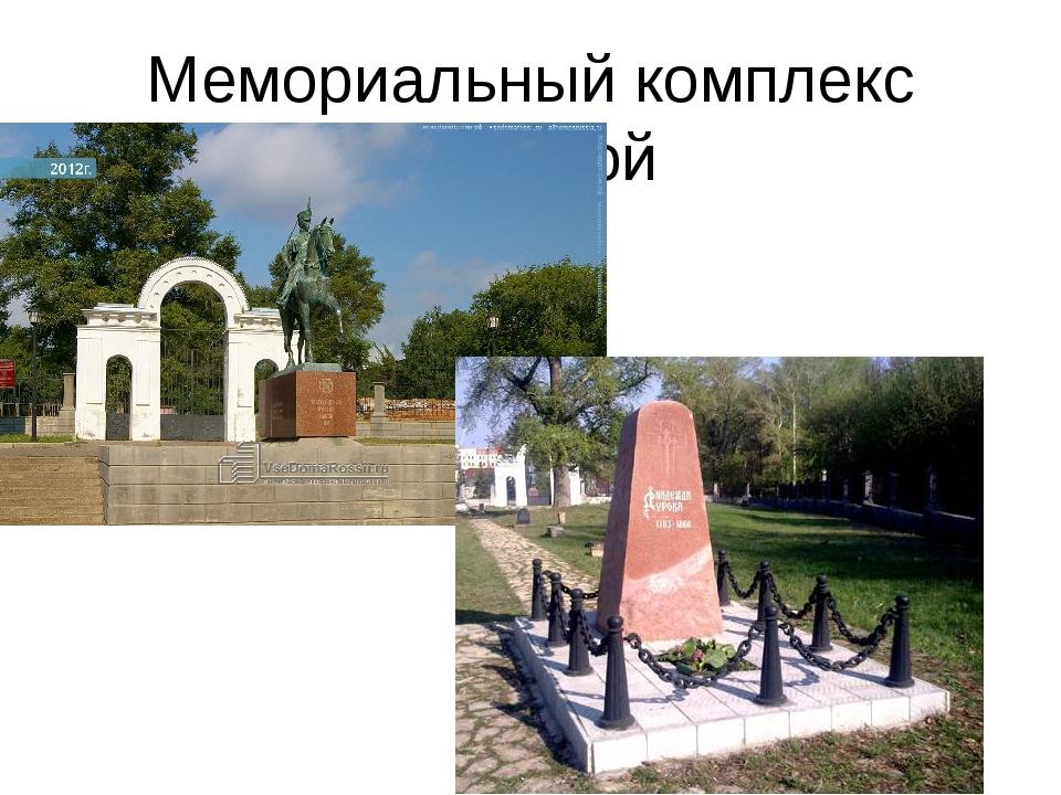 Мемориальный комплекс Дуровой