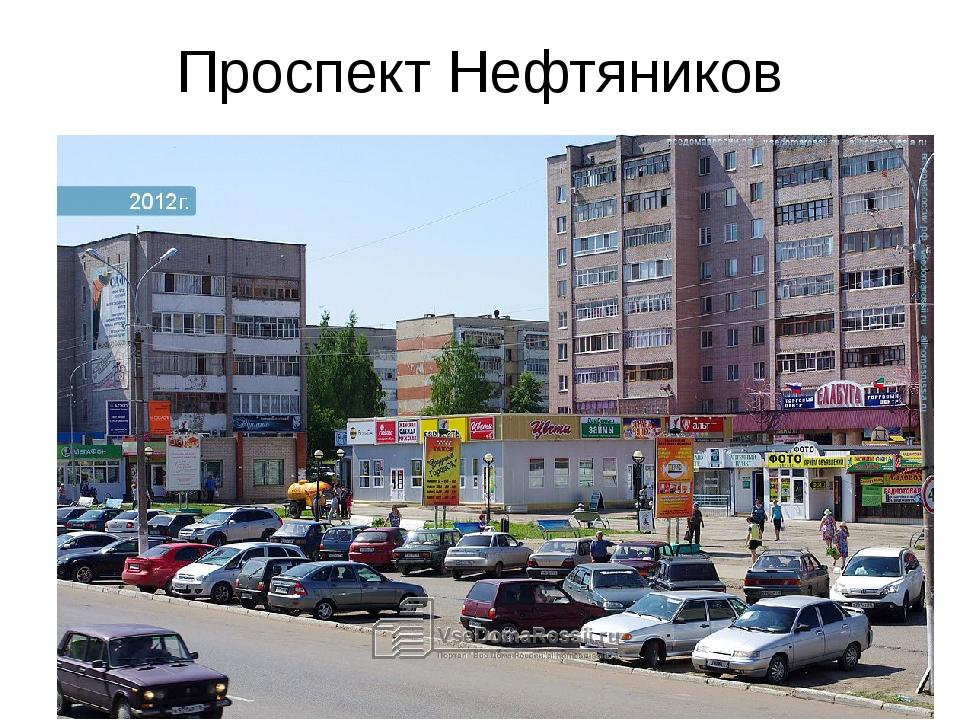 Проспект Нефтяников