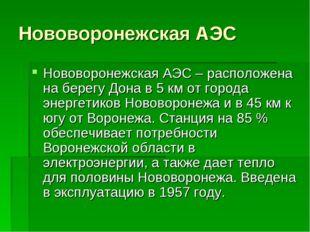 Нововоронежская АЭС Нововоронежская АЭС – расположена на берегу Дона в 5 км о