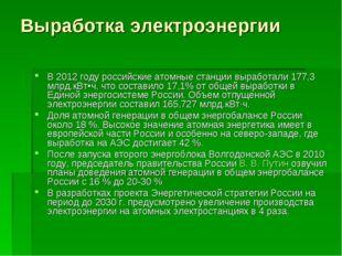 Выработка электроэнергии В 2012 году российские атомные станции выработали 17