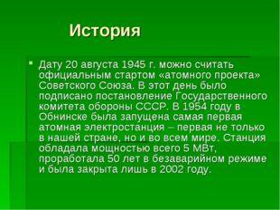 История Дату 20 августа 1945 г. можно считать официальным стартом «атомного