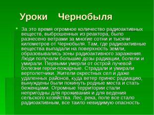 Уроки Чернобыля За это время огромное количество радиоактивных веществ, выбр