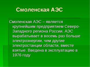 Смоленская АЭС Смоленская АЭС – является крупнейшим предприятием Северо-Запа
