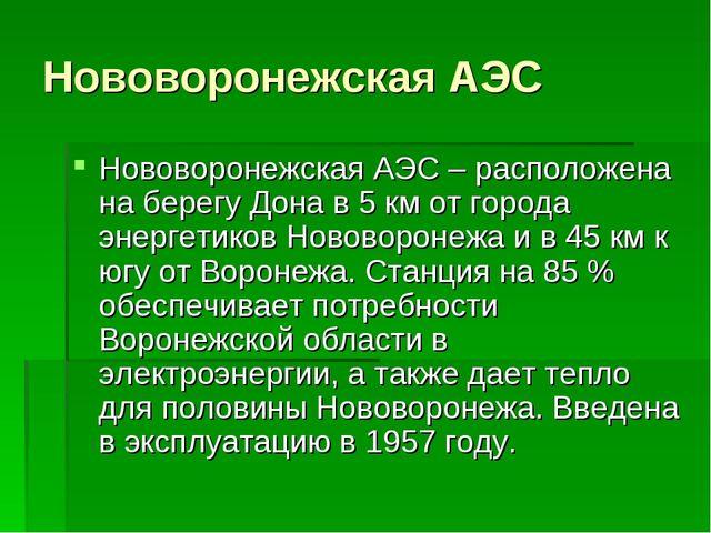 Нововоронежская АЭС Нововоронежская АЭС – расположена на берегу Дона в 5 км о...