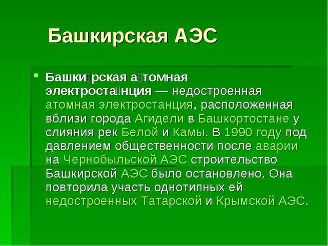 Башкирская АЭС Башки́рская а́томная электроста́нция— недостроенная атомная...