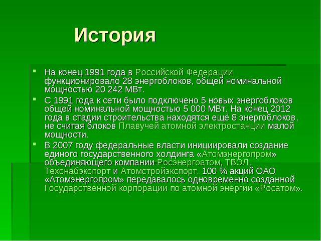 История На конец 1991 года в Российской Федерации функционировало 28 энергоб...