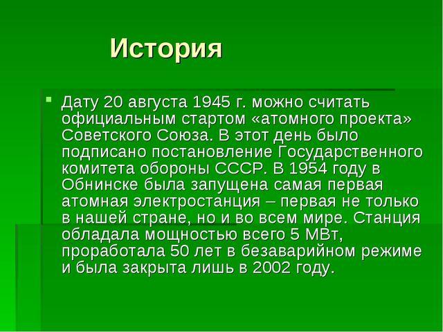 История Дату 20 августа 1945 г. можно считать официальным стартом «атомного...