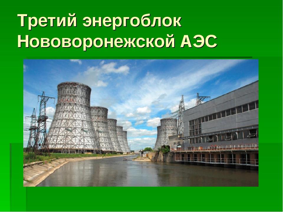 Третий энергоблок Нововоронежской АЭС
