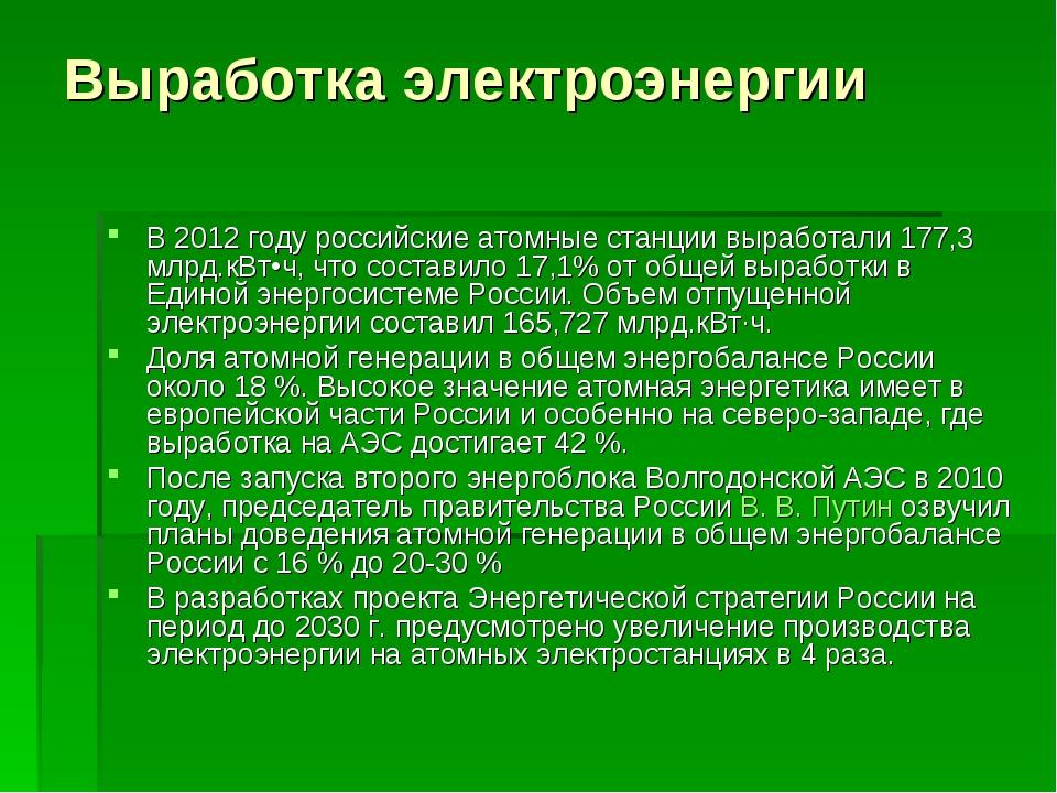 Выработка электроэнергии В 2012 году российские атомные станции выработали 17...