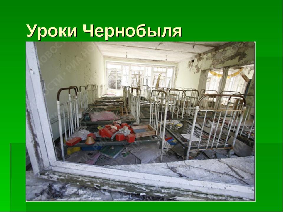 Уроки Чернобыля