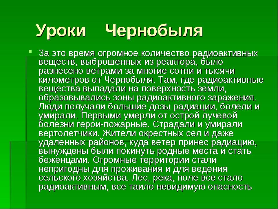 Уроки Чернобыля За это время огромное количество радиоактивных веществ, выбр...