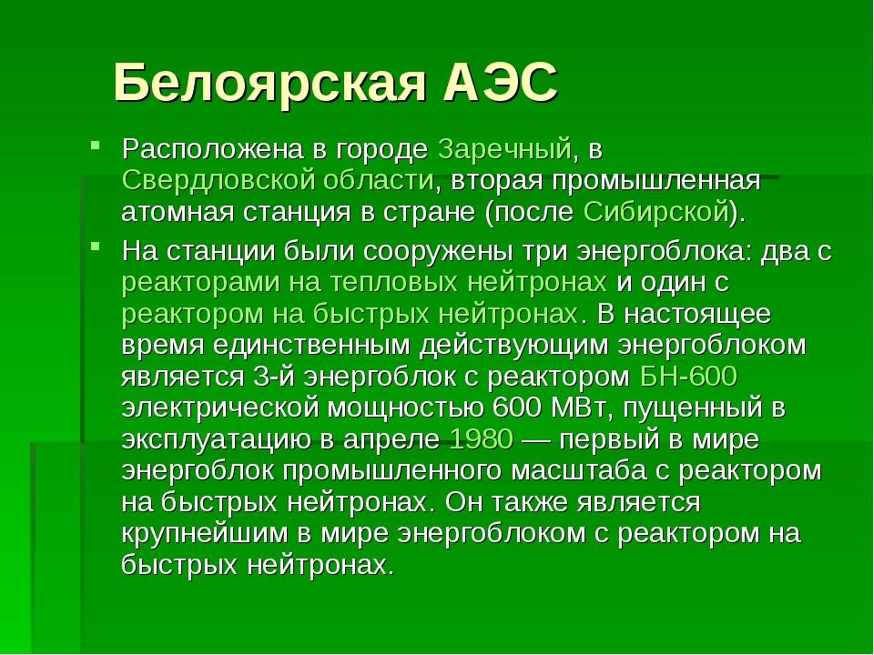 Белоярская АЭС Расположена в городе Заречный, в Свердловской области, вторая...