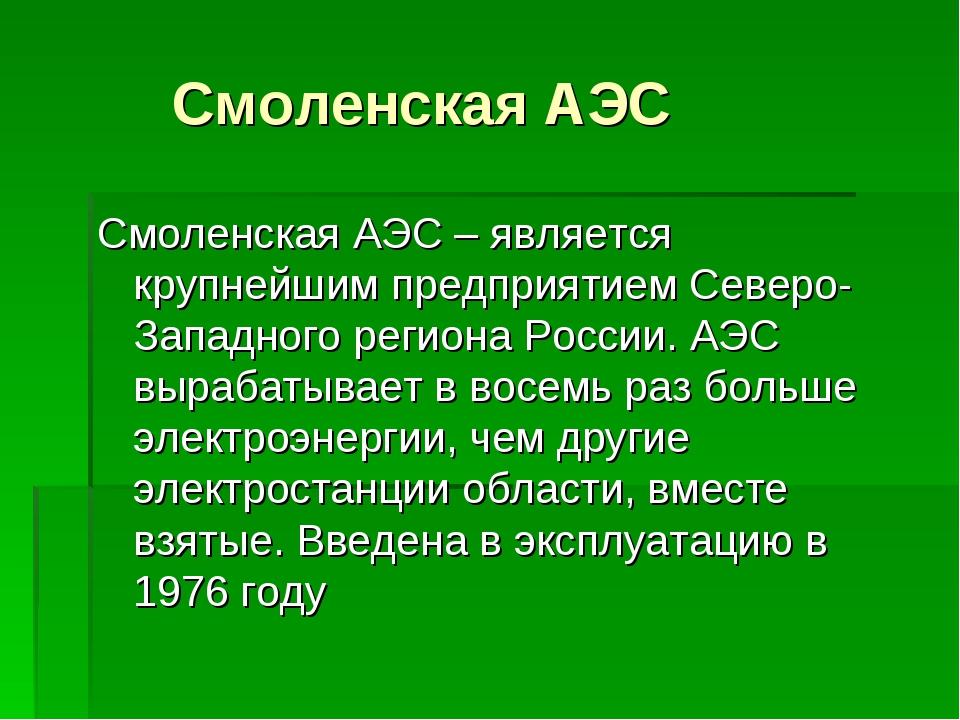 Смоленская АЭС Смоленская АЭС – является крупнейшим предприятием Северо-Запа...