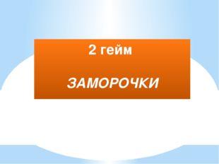 2 гейм ЗАМОРОЧКИ