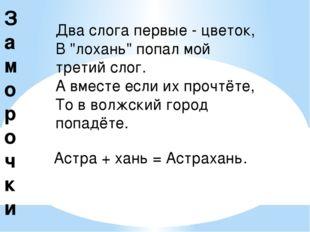 """З аморочки Два слога первые - цветок, В """"лохань"""" попал мой третий слог. А вме"""