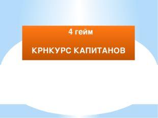 4 гейм КРНКУРС КАПИТАНОВ