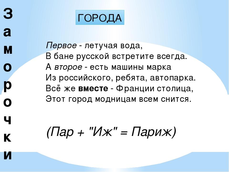 З аморочки Первое - летучая вода, В бане русской встретите всегда. А второе -...