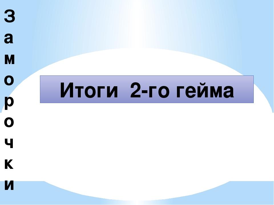 З аморочки Итоги 2-го гейма
