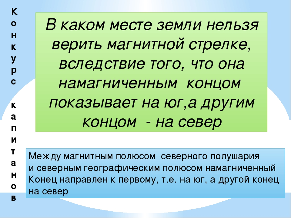 К о н к у р с к а п и т а н о в В каком месте земли нельзя верить магнитной с...