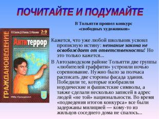 В Тольятти прошел конкурс «свободных художников» Кажется, что уже любой школь