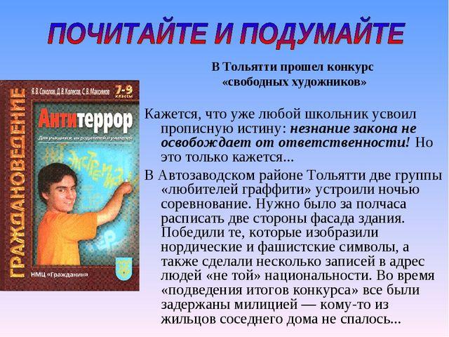 В Тольятти прошел конкурс «свободных художников» Кажется, что уже любой школь...