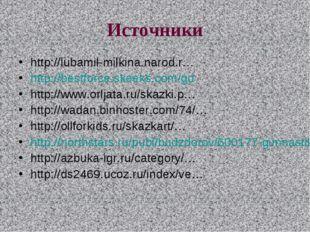 Источники http://lubamil-milkina.narod.r… http://bestforce.skeeks.com/gd http