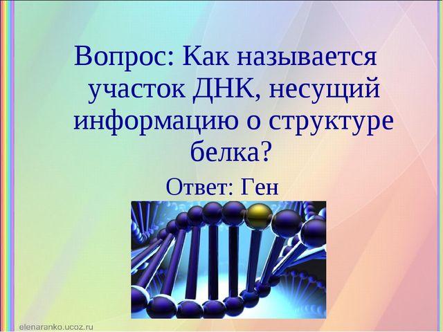 Вопрос: Как называется участок ДНК, несущий информацию о структуре белка? Отв...