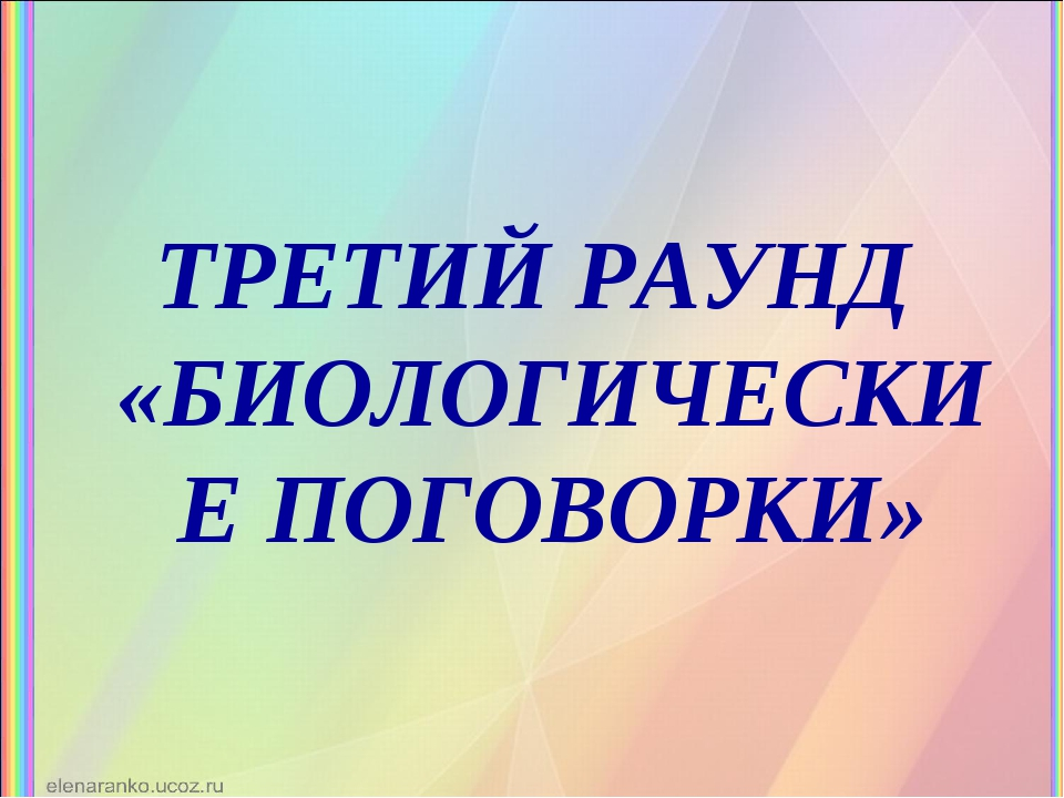 ТРЕТИЙ РАУНД «БИОЛОГИЧЕСКИЕ ПОГОВОРКИ»